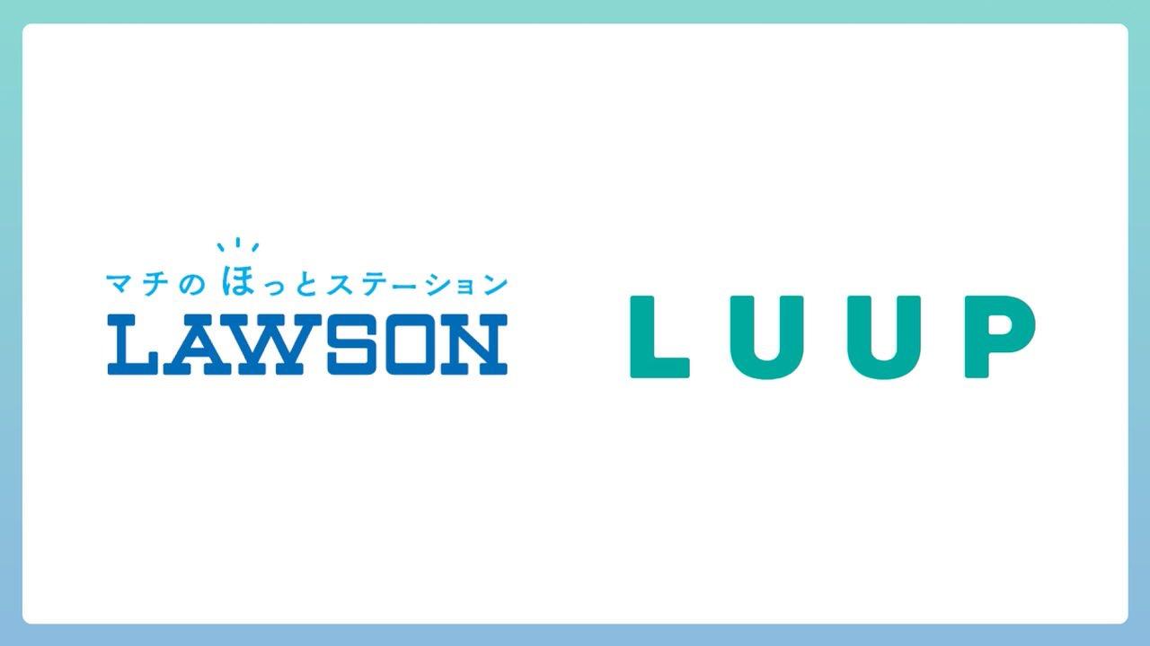 小型電動アシスト自転車によるシェアサイクルサービス「LUUP」ローソンにポート導入開始