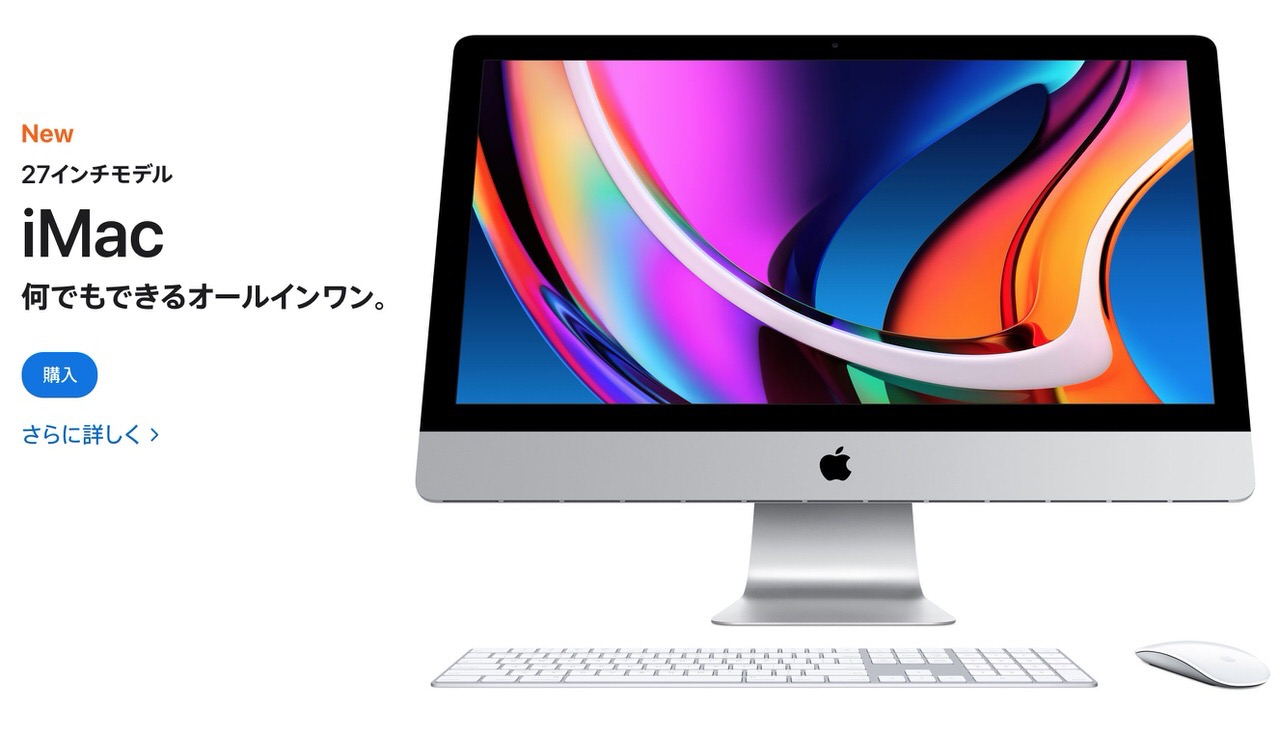 Apple、新型「iMac 27インチ」発表 〜第10世代Intel Coreプロセッサ、最大128GBなど