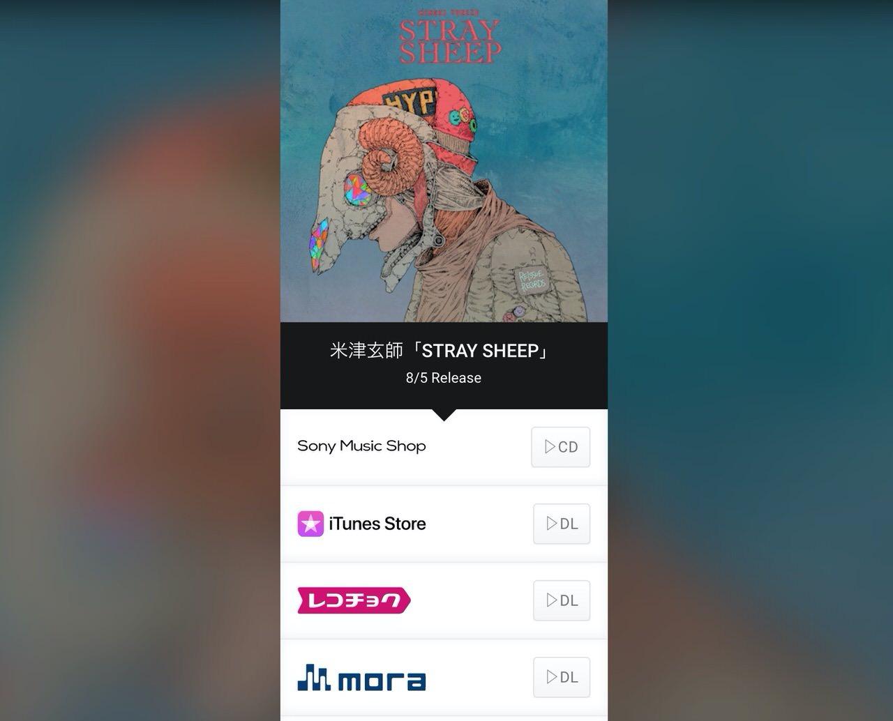 米津玄師、ハチ名義の楽曲から最新リリース「STRAY SHEEP」までリリースした全楽曲がサブスク解禁