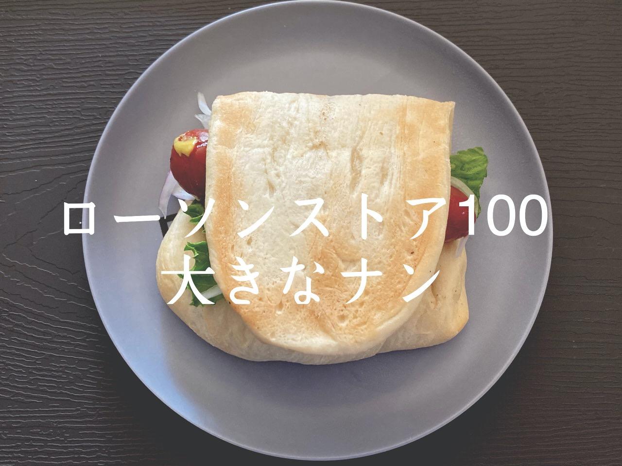 【ローソン100】新発売「大きなナン(通称100円ナン)」いなばのタイカレーで美味い!フランクフルトとオニオンサラダを挟むナンドッグもお手軽で最高!