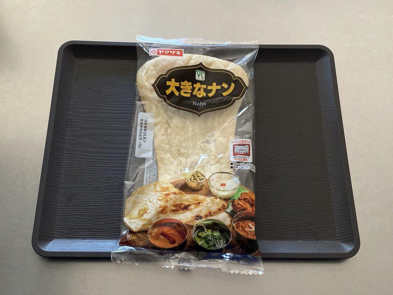 【ローソン100】「大きなナン(通称100円ナン)」3