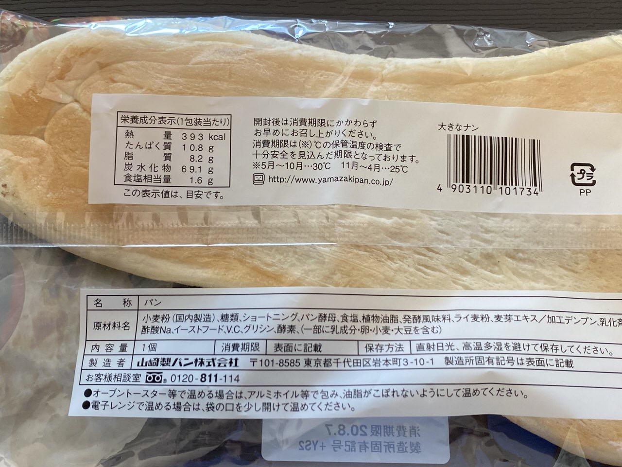 【ローソン100】「大きなナン(通称100円ナン)」4