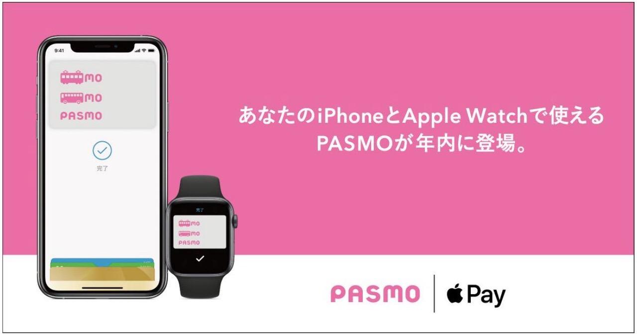 PASMO、2020年中にApple Pay対応しiPhoneとApple Watchで「モバイルPASMO」が利用可能に