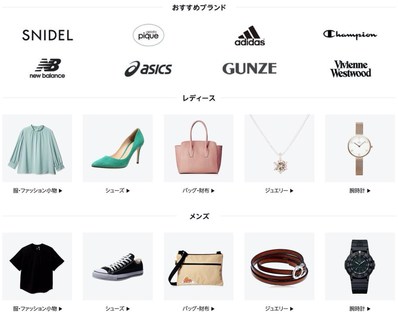 【Amazon】服・シューズ・バッグ・腕時計などがクーポンで最大15%オフになる割引キャンペーン