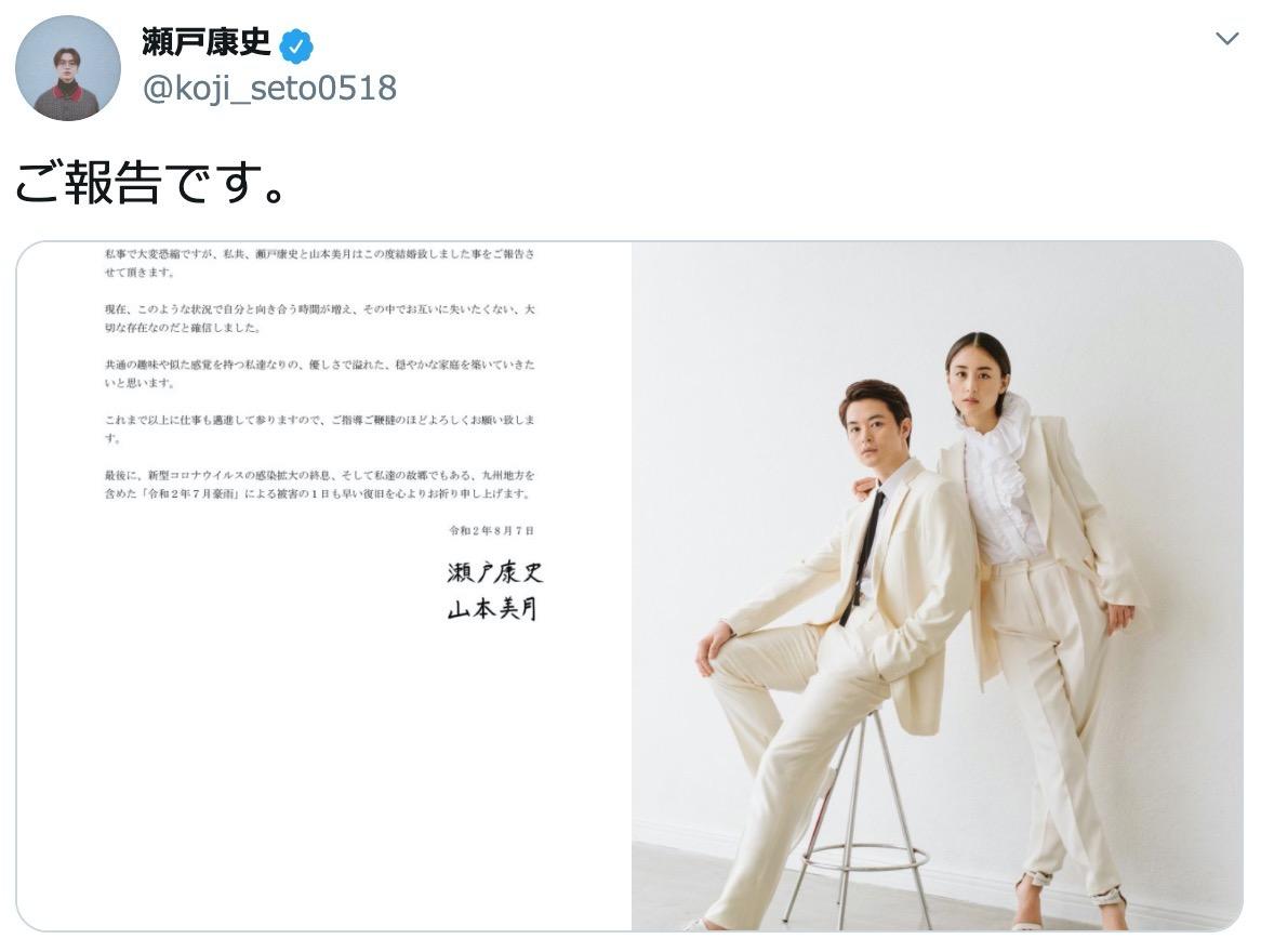 瀬戸康史と山本美月が結婚を発表