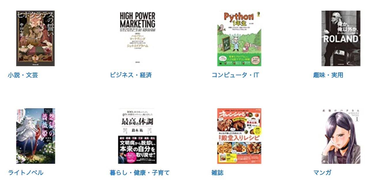 【Kindleセール】大型セール!40,000冊以上が最大50%OFF「Kindle本 夏のセール」(8/20まで)
