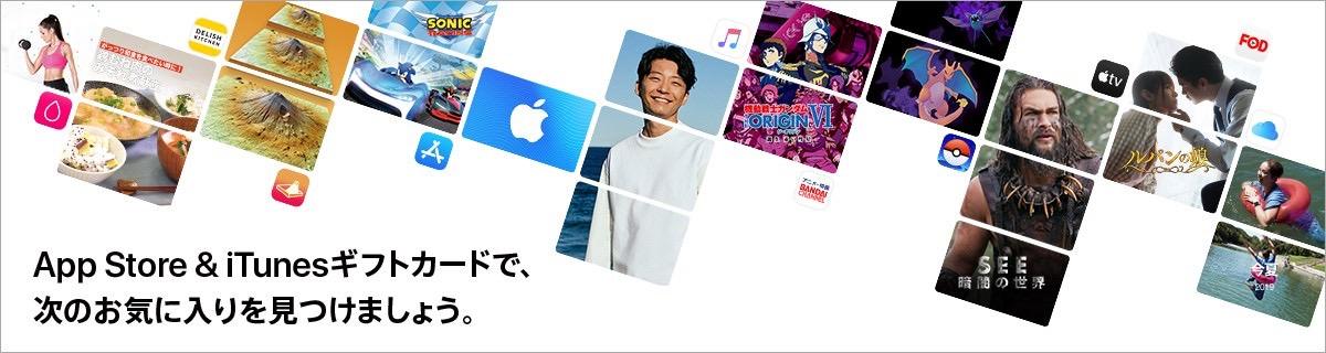 【LINE Pay】LINE上から「App Store & iTunesギフトカード」を500円から購入可能に