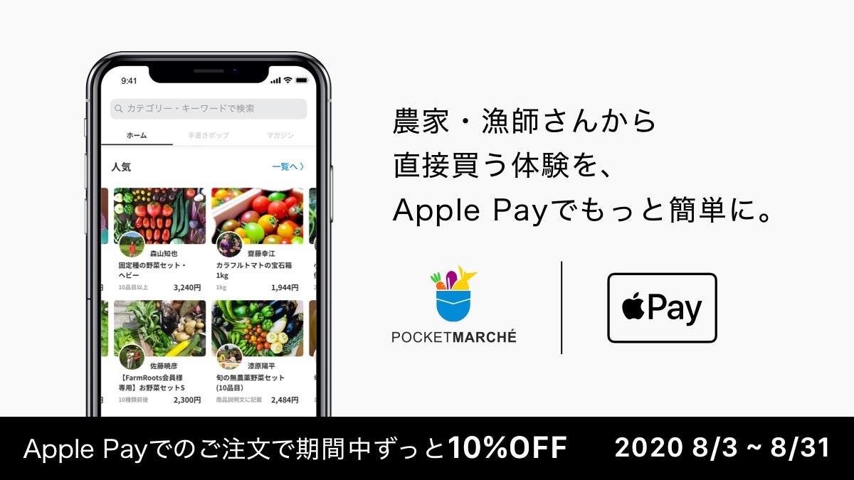 農家や漁師など生産者から購入できるアプリ「ポケットマルシェ」が何度でも10%オフになる「Apple Pay キャンペーン」を実施(8/31まで)