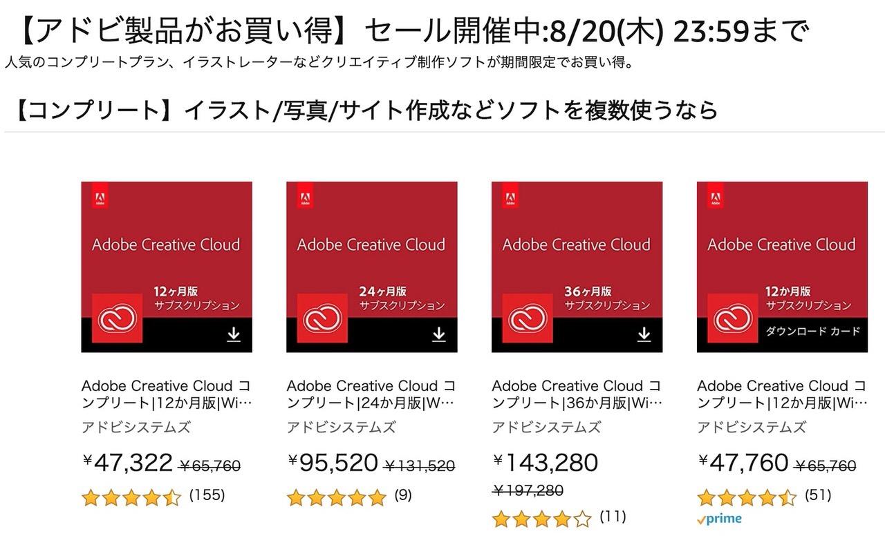 Amazon、Adobe Creative Cloud コンプリートが27%オフなどになる「アドビ製品がお買い得」セール開催中(8/20まで)