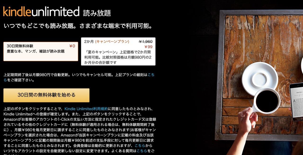 【95%オフ】「Kindle Unlimited 読み放題」2ヶ月で99円になる「夏のキャンペーン」実施中(8/20まで)