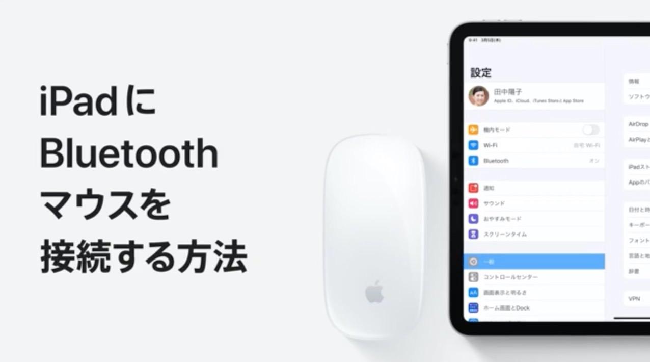Apple、サポート動画「iPadにBluetoothマウスを接続する方法」公開