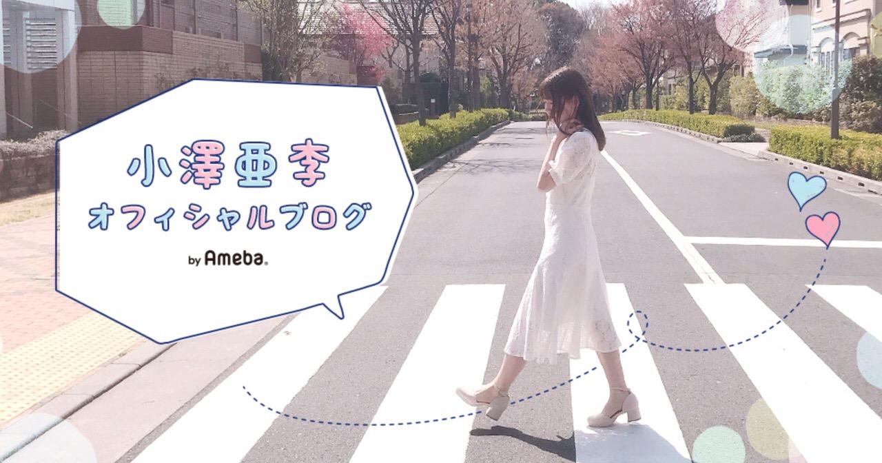 声優・小澤亜李、ミュージシャンのヒゲドライバーと結婚を発表