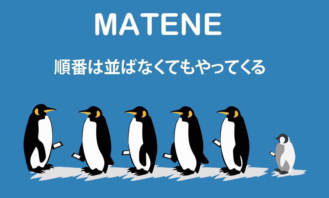 飲食店やイベントで無料で使える順番待ちアプリ「MATENE(マテネ)」