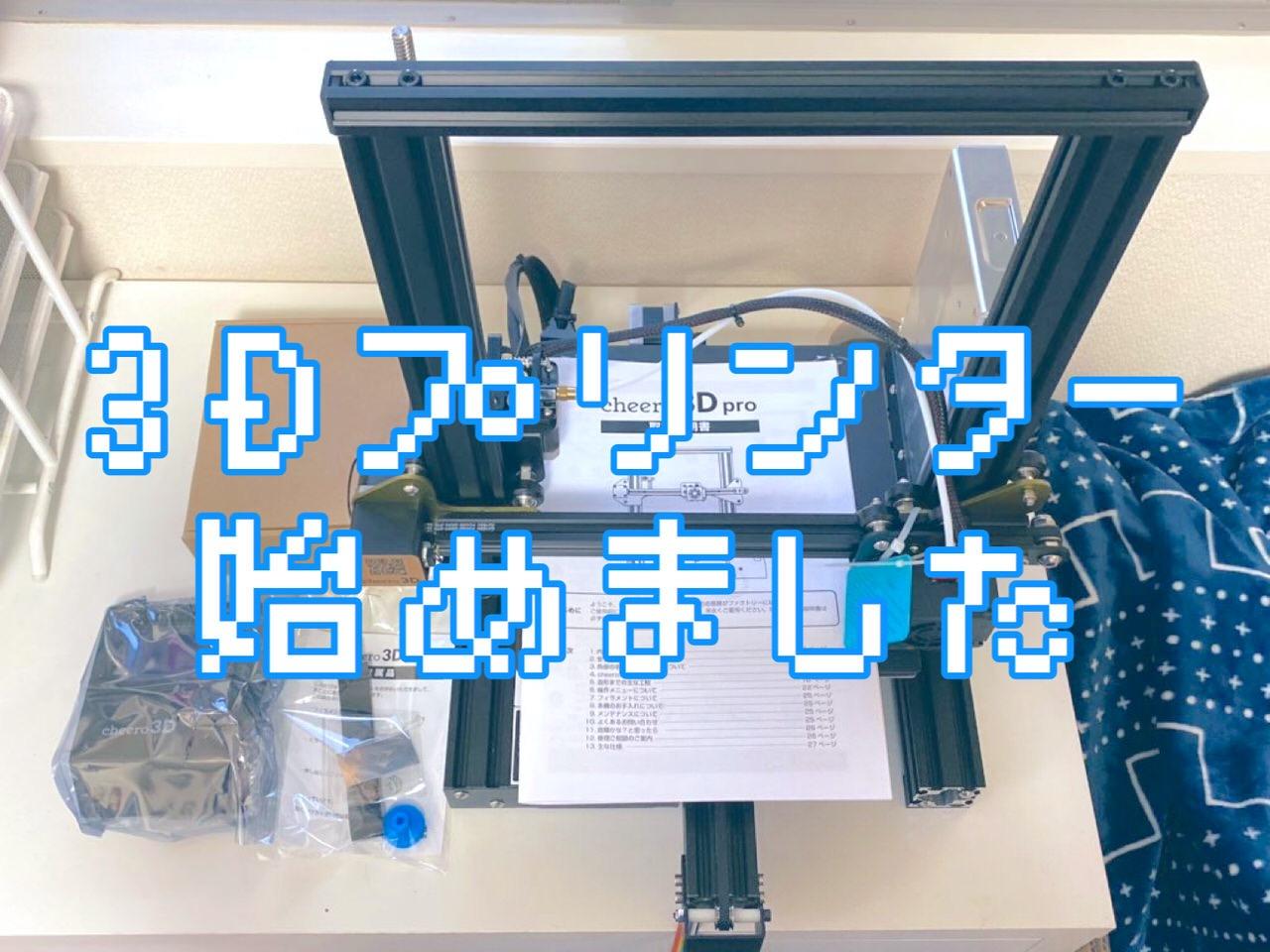 【3Dプリンター始めました】「cheero3D Pro」3Dプリンター初心者のデビューメモ 〜購入から印刷まで