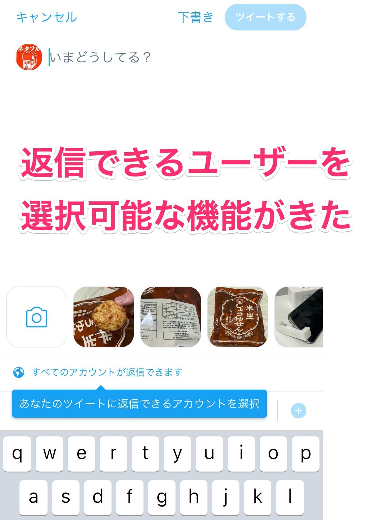 【Twitter】正式リリースされていた「ツイートに返信できるユーザーを選択する機能」がやってきた