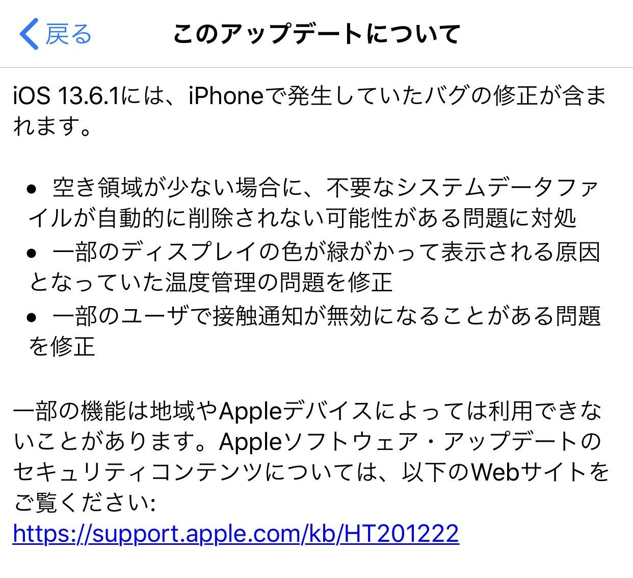 【iOS 13】バグ修正が含まれる「iOS 13.6.1ソフトウエアアップデート」リリース