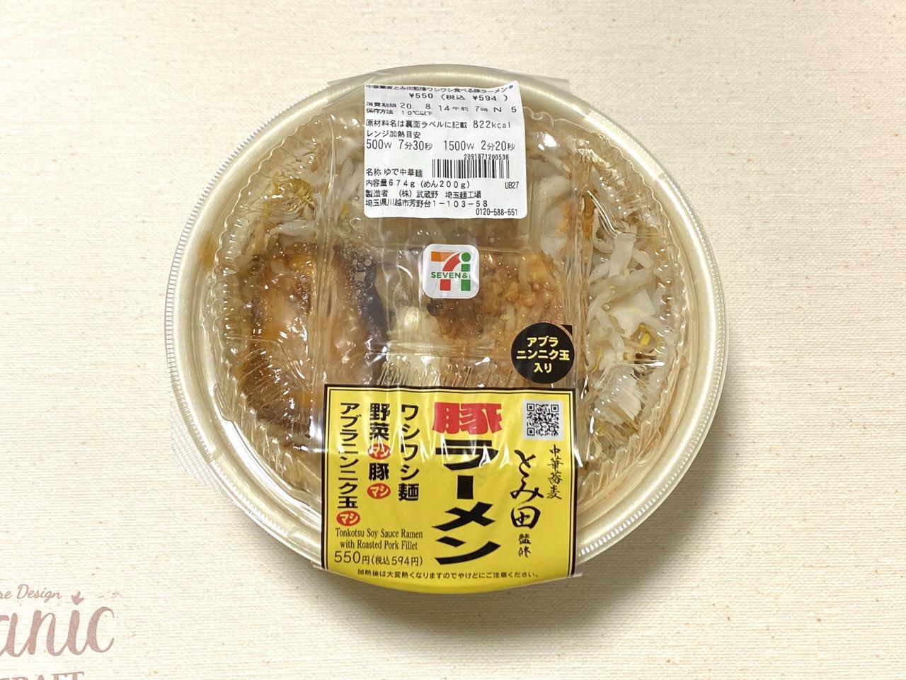 【セブンイレブン】家で食べられる旨い二郎系ラーメン「中華蕎麦 とみ田監修 豚ラーメン」食べてみた