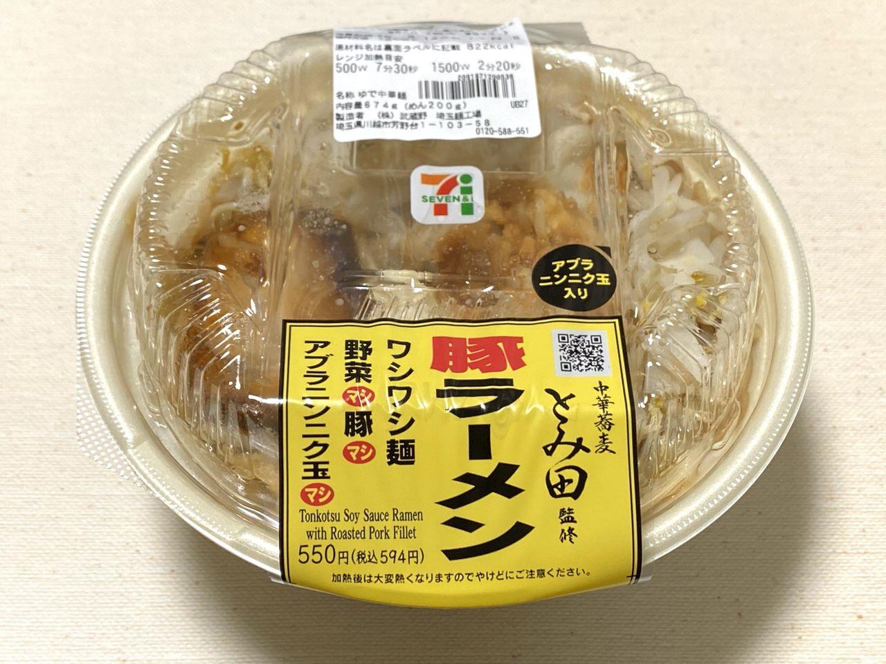 【セブンイレブン】二郎系ラーメン「中華蕎麦 とみ田監修 豚ラーメン」