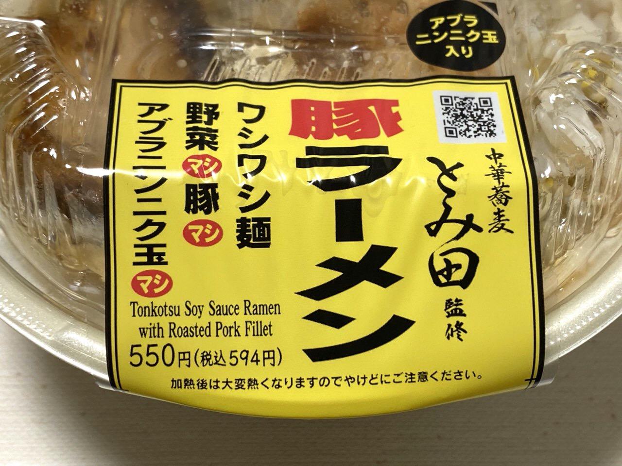 【セブンイレブン】二郎系ラーメン「中華蕎麦 とみ田監修 豚ラーメン」2