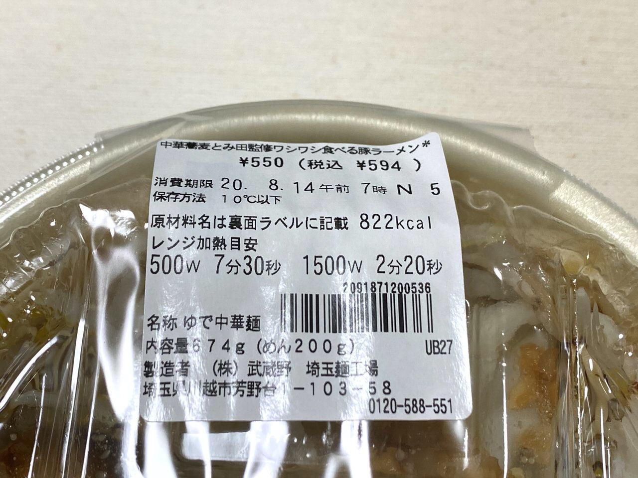 【セブンイレブン】二郎系ラーメン「中華蕎麦 とみ田監修 豚ラーメン」3