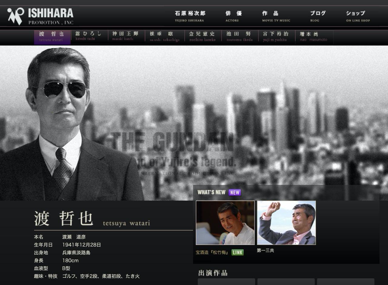 俳優・渡哲也、肺炎で死去