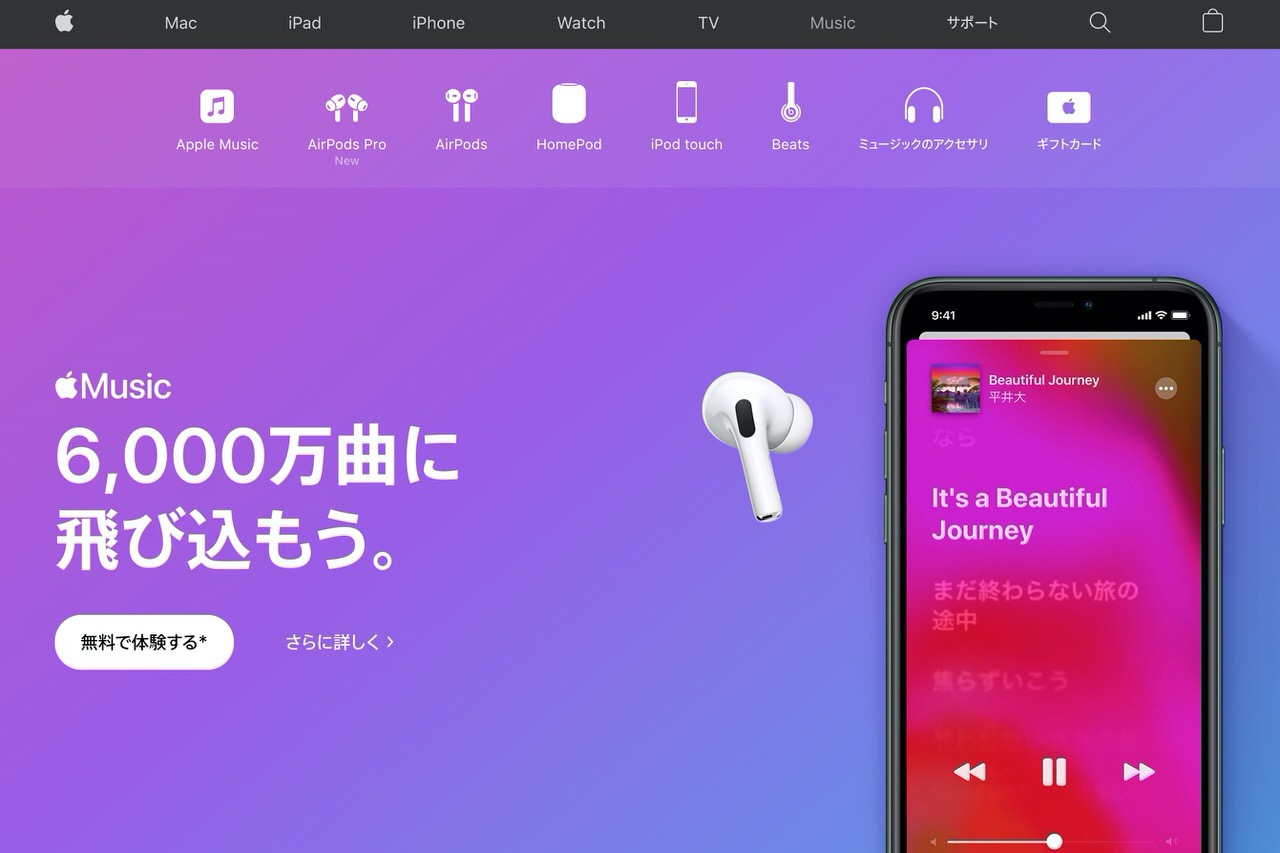 Apple、複数の定額サービスをまとめる「Apple One」10月開始か?