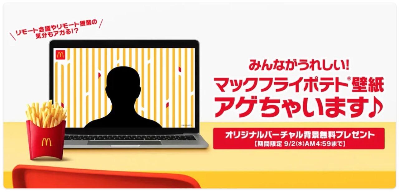 【マクドナルド】「マックフライポテト」S・M・L全サイズが150円に(8/19〜9/1)