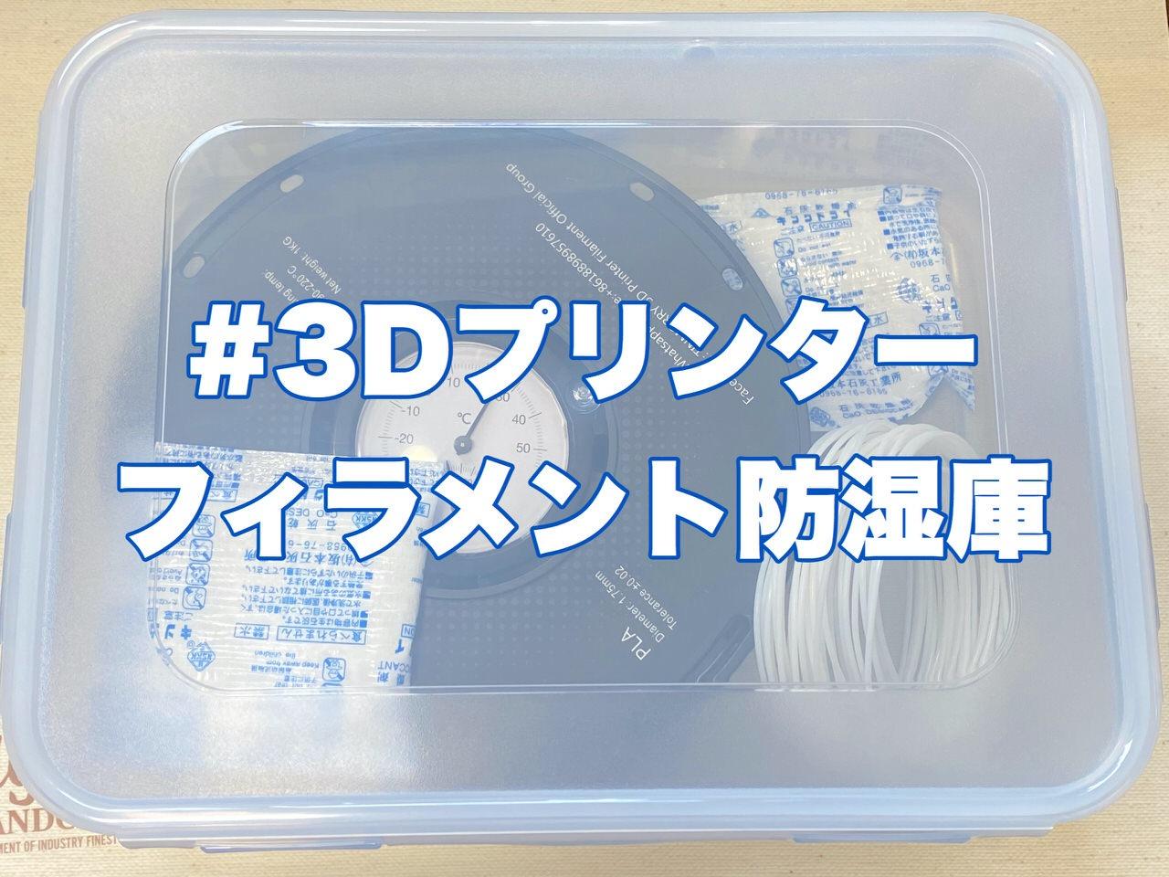 【3Dプリンター始めました】100円ショップの密封容器とハクバの乾燥剤でフィラメント用の防湿庫を作る