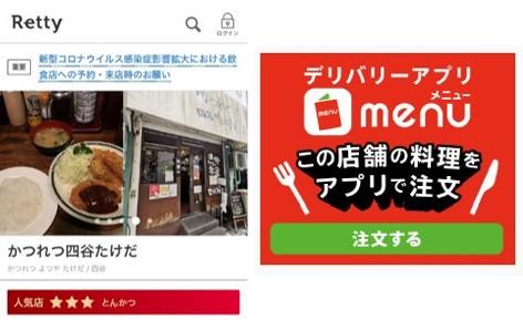 デリバリー&テイクアウトアプリ「menu」がグルメサービス「Retty」から注文可能に