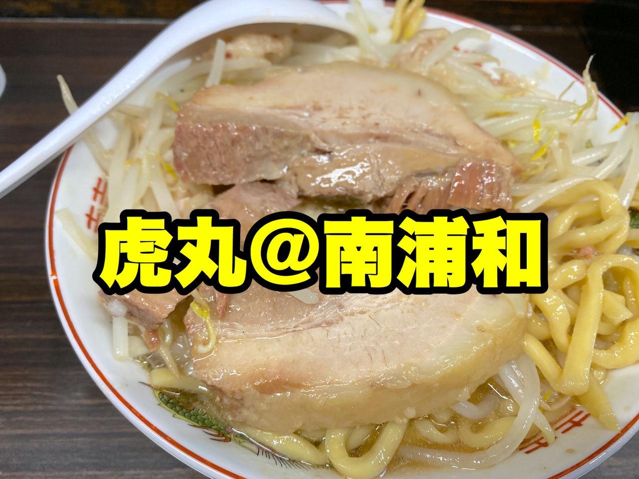 「らーめん虎丸」まろやかで美味しい二郎系!ミニラーメン200gのペロリと食べられる安心感(南浦和)