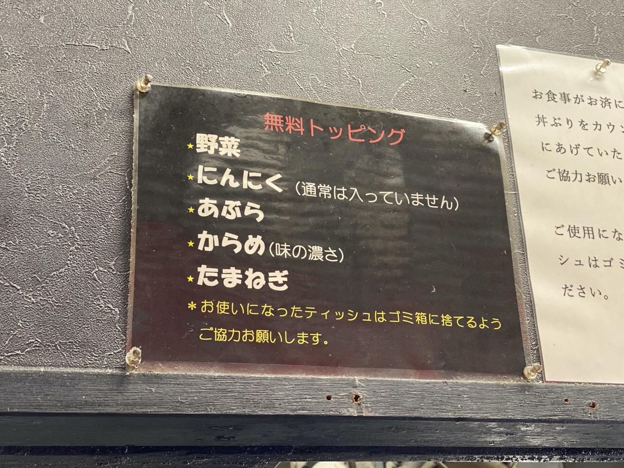 「らーめん虎丸」二郎系(南浦和)3