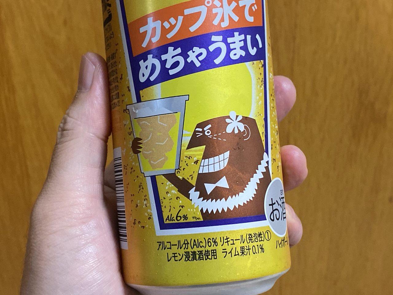 氷たっぷりで呑むセブンイレブン限定「トリスハイボール 太陽のレモン」が美味い