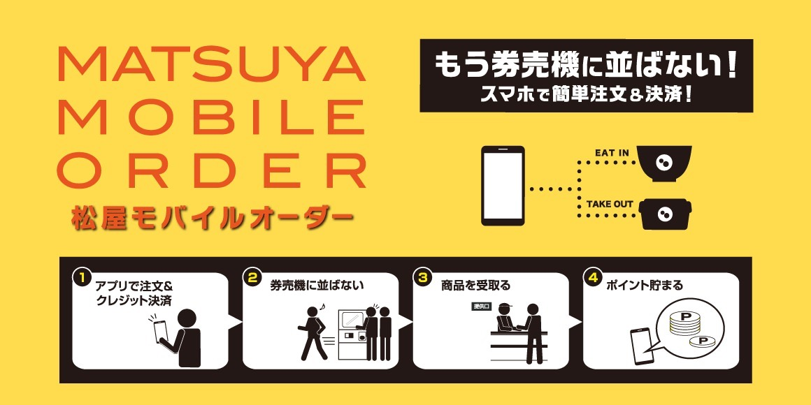 セルフ店舗で事前クレジット決済可能な「松屋モバイルオーダー」開始