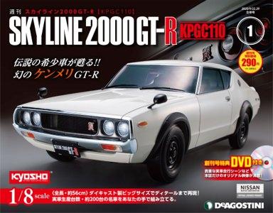 日産が完全監修し京商が製造する1/8スケール全長56cmの「ケンメリ GT-R」がデアゴスティーニに登場