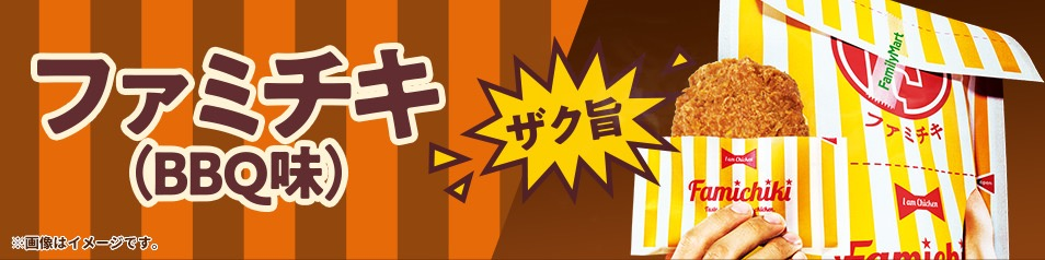 コーンフレークのザクザク衣に濃厚BBQソースの「ファミチキ(BBQ味)」8月18日より発売