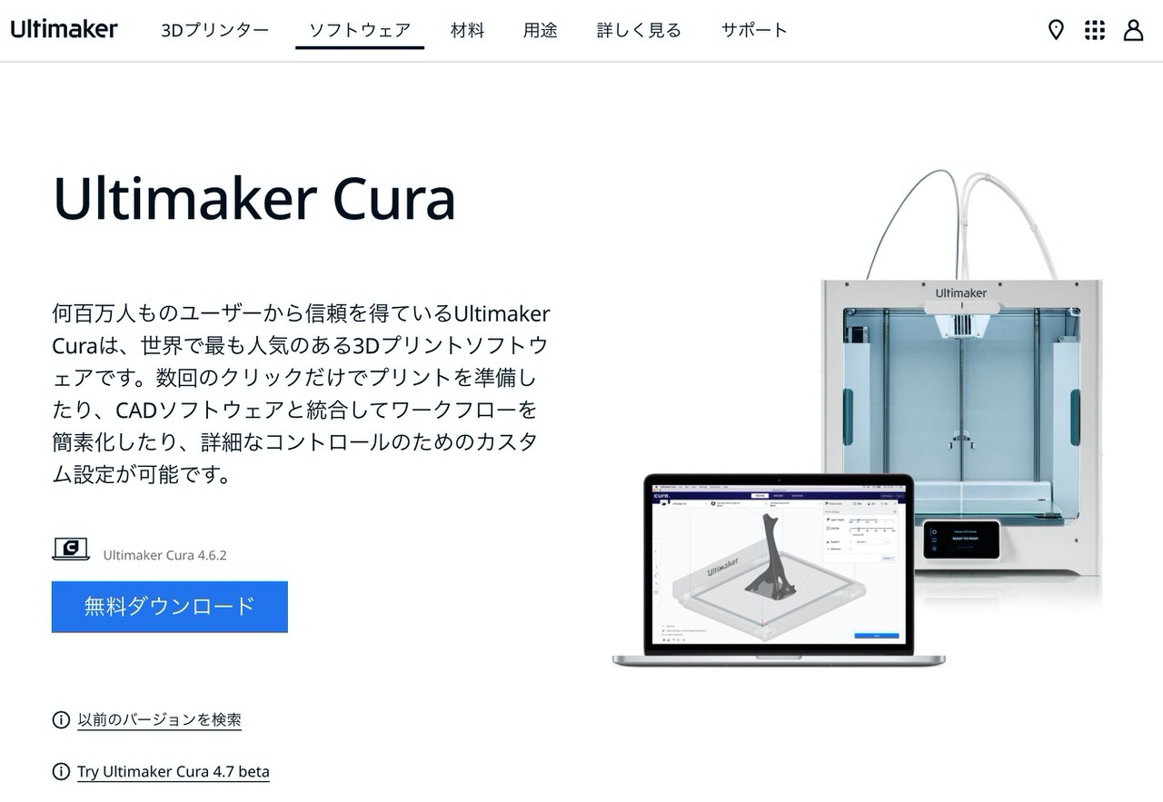 【3Dプリンター】印刷する手順 3