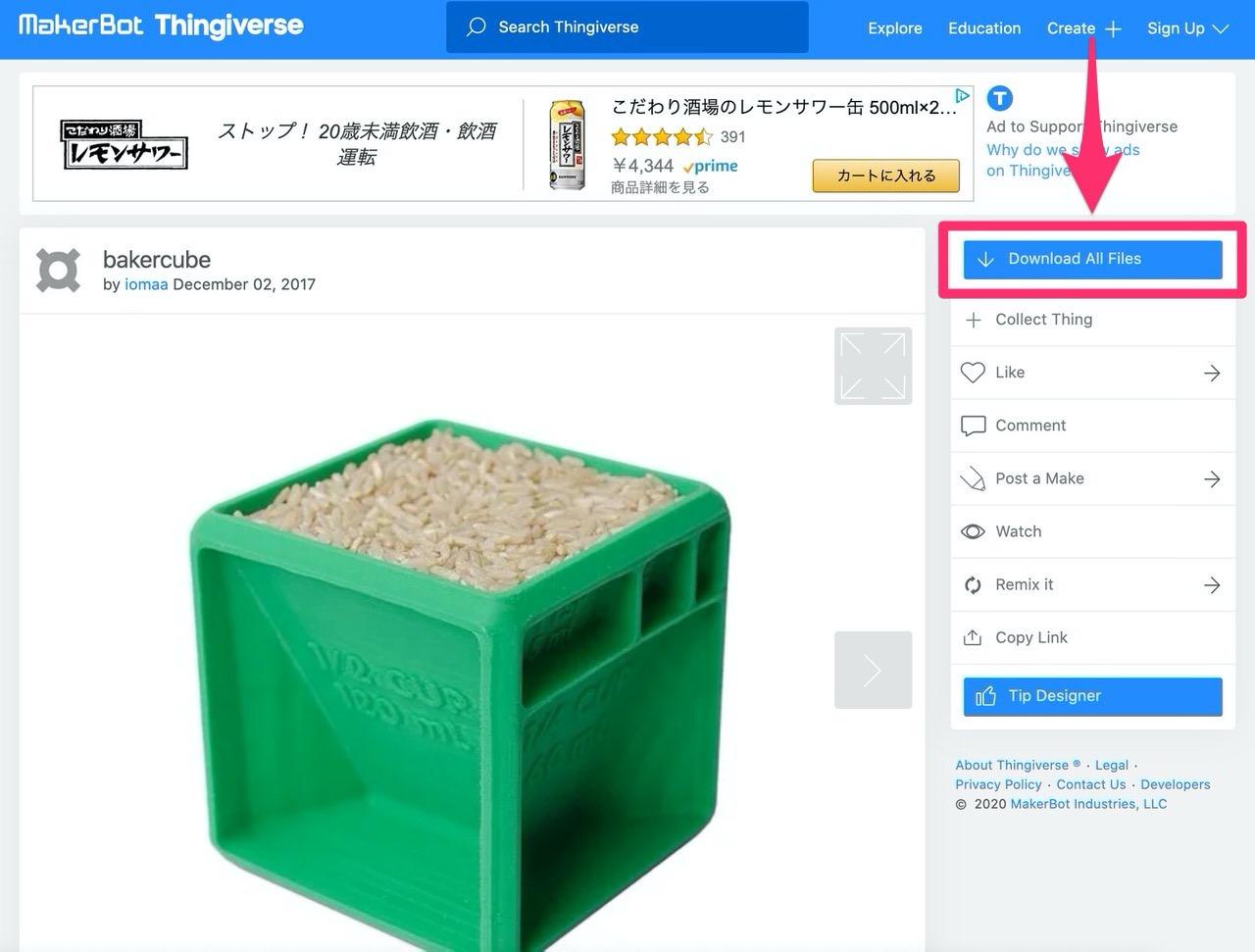 【3Dプリンター】印刷する手順 5