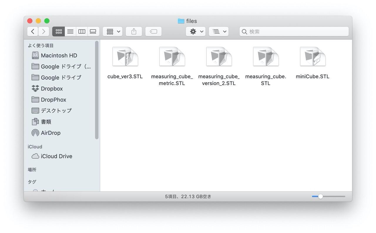 【3Dプリンター】印刷する手順 6
