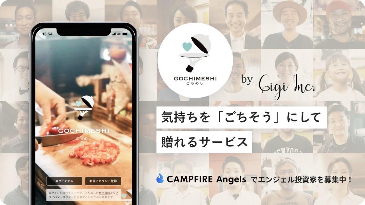 応援したい会社に少額出資して株主になれる株式投資型クラウドファンディング「CAMPFIRE Angels」開始