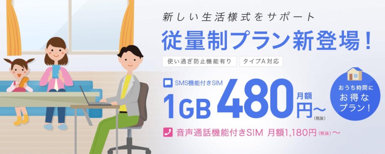 月額480円(1GB)の低価格から利用できる「IIJmioモバイルプラスサービス 従量制プラン」開始