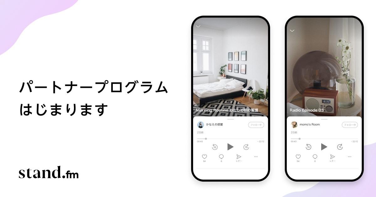 音声配信アプリ「stand.fm」配信者の収益化を支援するパートナープログラムを開始 〜キャンペーンで再生1時間につき4〜6円還元