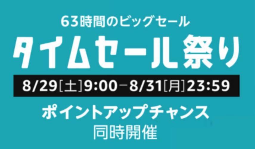 63時間のビッグセール「Amazonタイムセール祭り」8/29から開催!最大5,000ポイントアップのキャンペーンも同時開催
