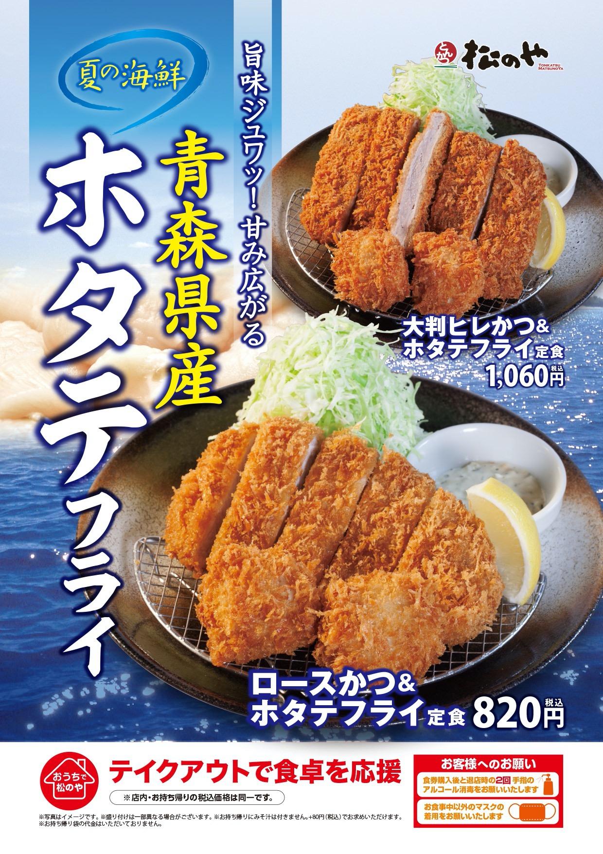 【松のや】青森県産ホタテフライの「ロースかつ&ホタテフライ定食」「大判ヒレかつ&ホタテフライ定食」発売中