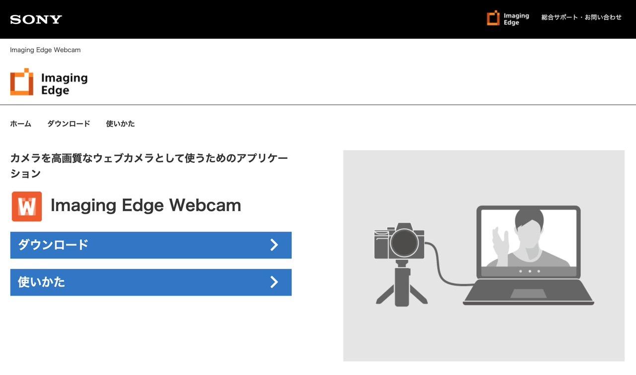 αやサイバーショットなどソニー製デジカメをウェブカメラにできる「Imaging Edge Webcam」ただしMac版はなし
