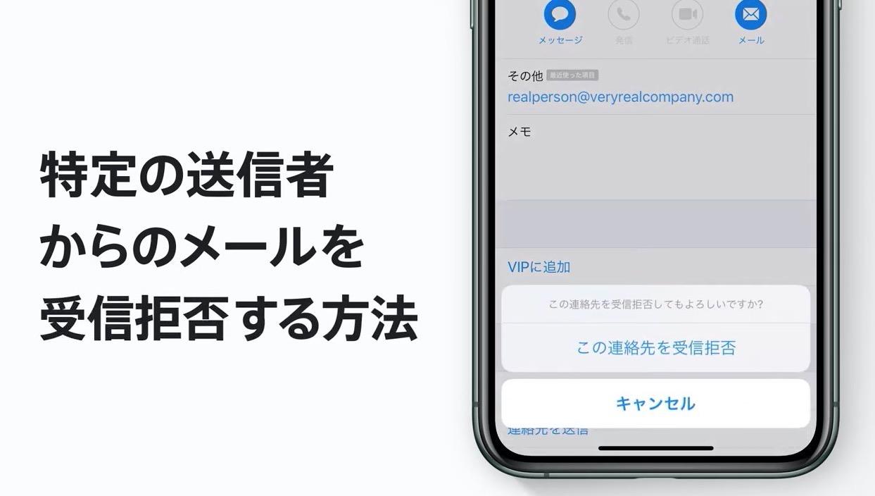 Apple、Appleサポート動画として「iPhone、iPad、iPod touchで、特定の送信者からのメールを受信拒否する方法」公開