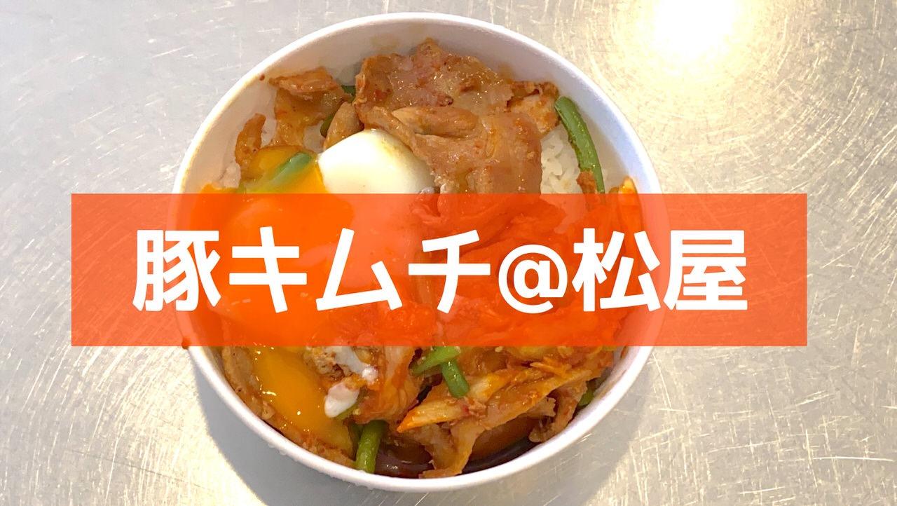 【松屋】自社製キムチとニンニクの芽に特製ダレを絡めた「豚キムチ丼」辛めの味付けでご飯が進む夏の終わりの丼!【食べてみた】