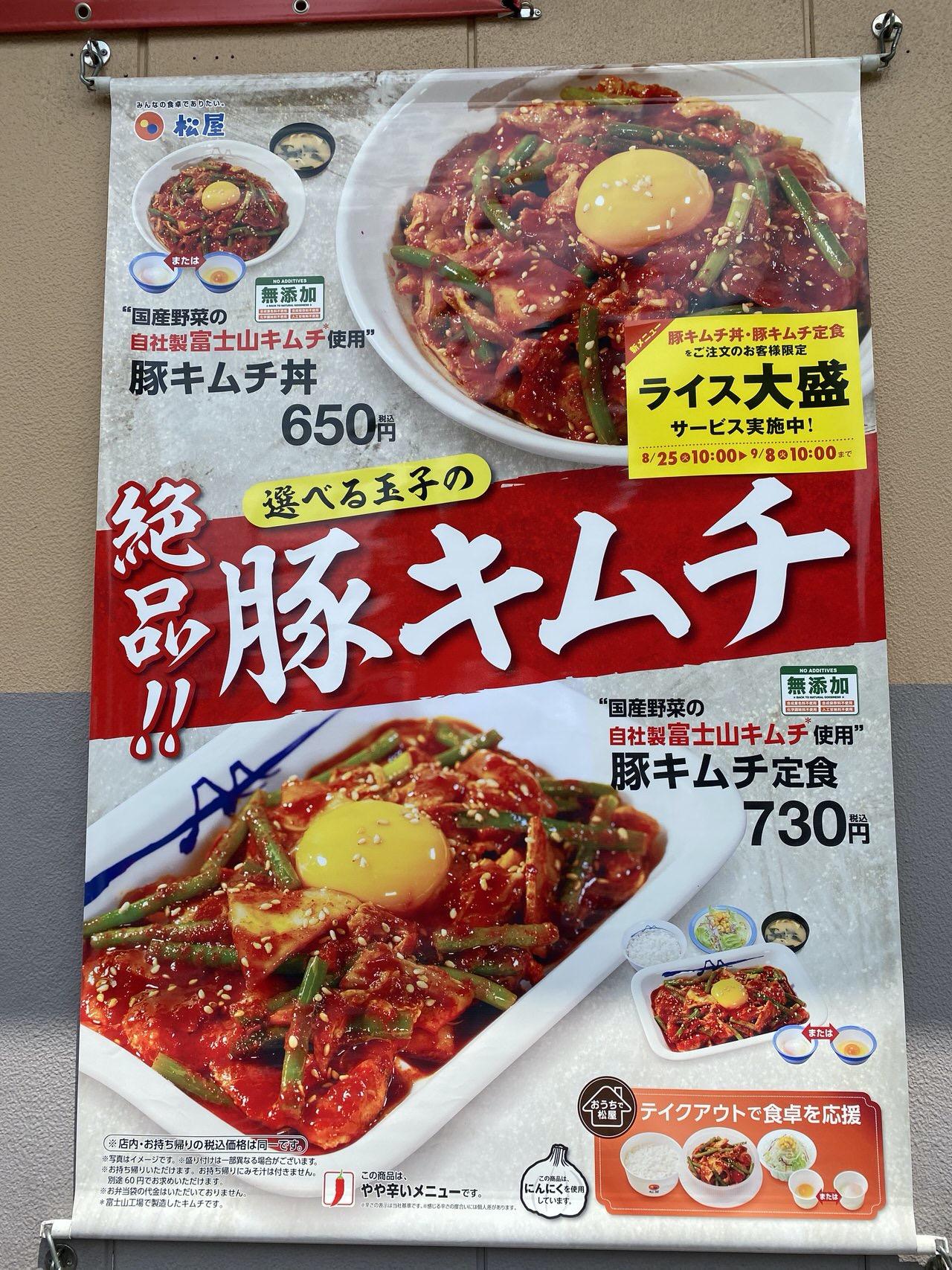 【松屋】「豚キムチ丼」1