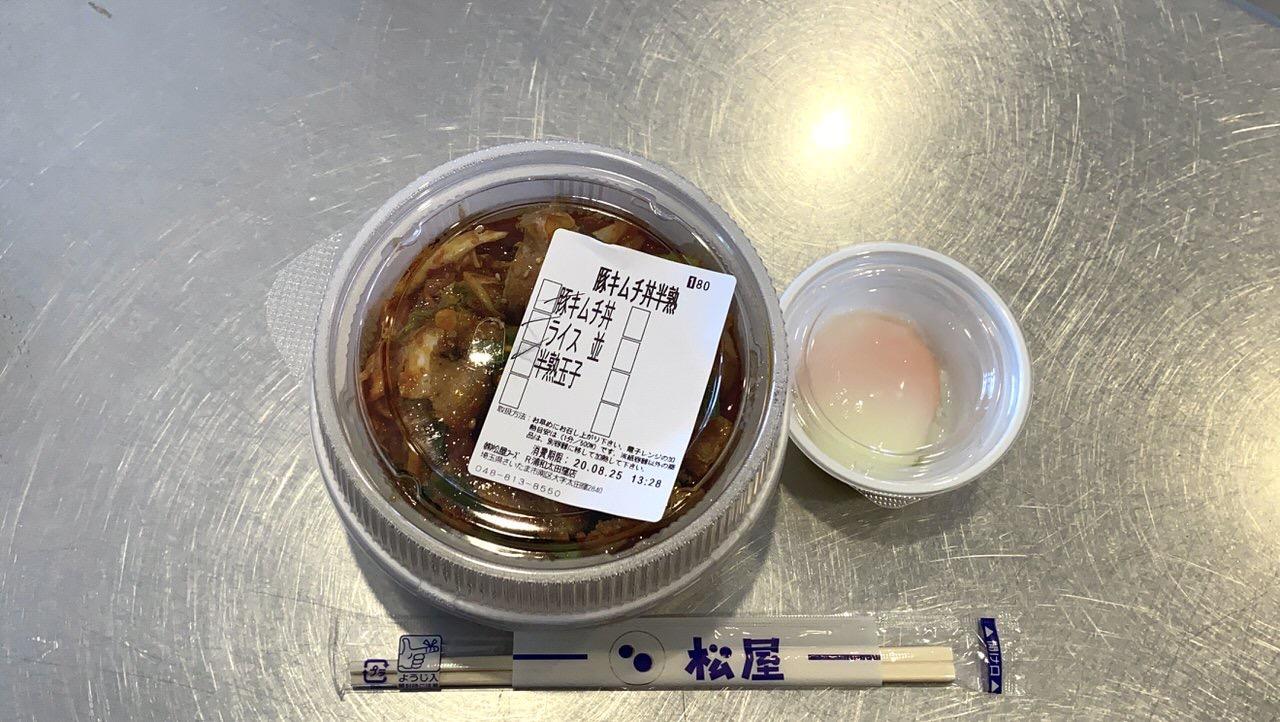 【松屋】「豚キムチ丼」3