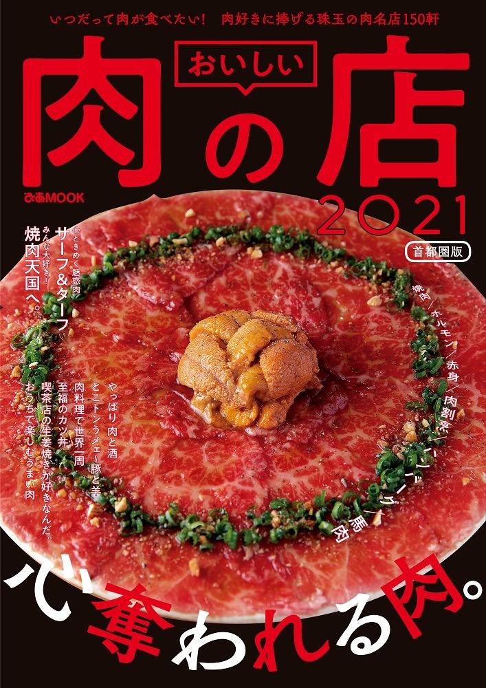 """2020年の肉トレンドは""""サーフ&ターフ""""なの!?「おいしい肉の店2021首都圏版(ぴあ)」発売開始"""