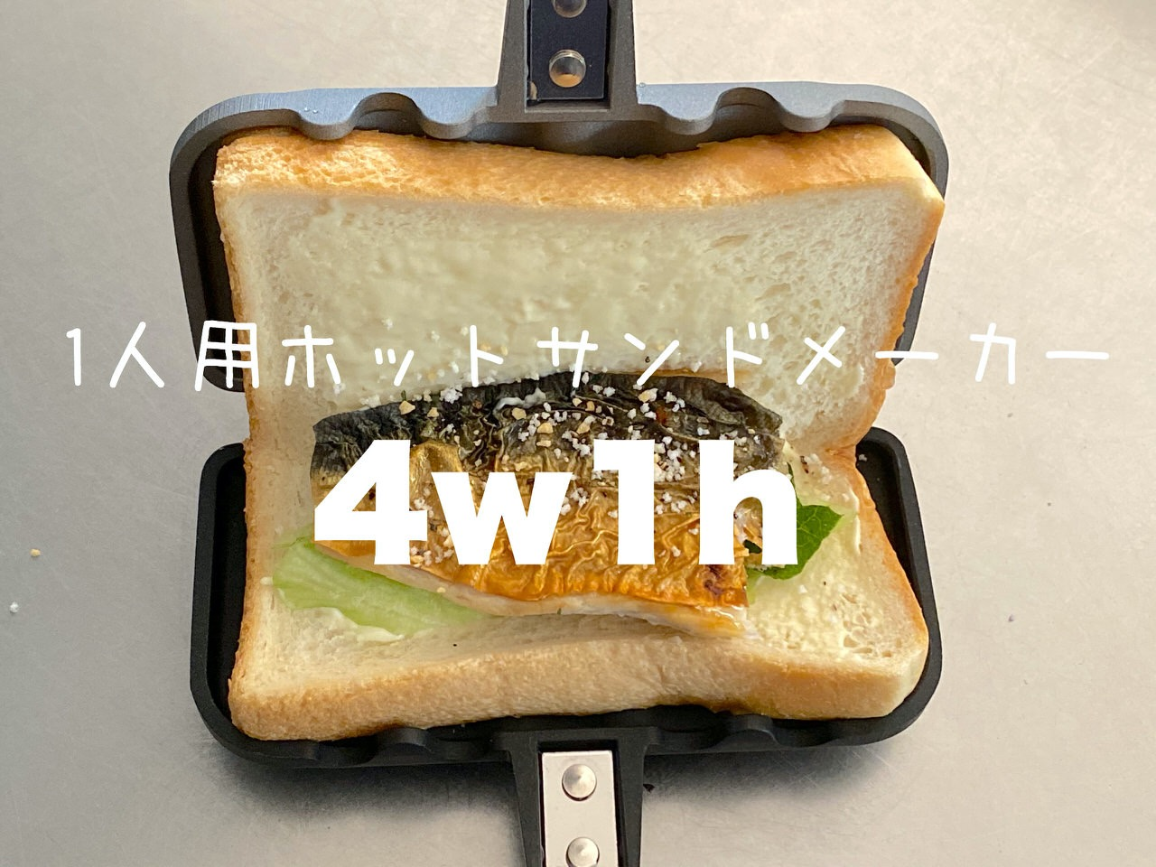 【4w1h】一人用ホットサンドメーカー「ホットサンドソロ」届いたのでレビュー!まずは塩サバを挟んでみた!